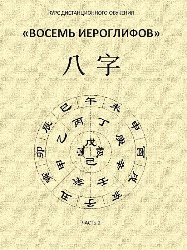 готовят правильно обучение китайская астрология ба цзы книги окном снег